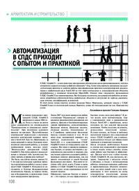 Журнал Автоматизация в СПДС приходит с опытом и практикой