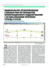Журнал Рациональное проектирование стальных рам по технологии информационного моделирования с использованием программ Гепард-А и SCAD