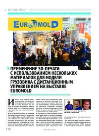 Журнал Применение 3D-печати с использованием нескольких материалов для модели грузовика с дистанционным управлением на выставке Euromold