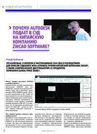 Журнал Почему Autodesk подает в суд на китайскую компанию ZWCAD Software?