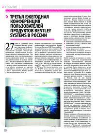 Журнал Третья ежегодная конференция пользователей продуктов Bentley Systems в России