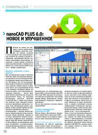 Журнал nanoCAD Plus 6.0: новое и улучшенное