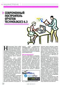 Журнал Современный построитель отчетов TechnologiCS 6.3