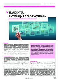 Журнал Teamcenter. Интеграция с CAD-системами