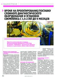 Журнал Время на проектирование / поставку сложного диагностического оборудования и установок сократилось с 1,5-2 лет до 9 месяцев