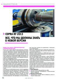Журнал COPRA RF 2013. Все, что мы должны знать о новой версии