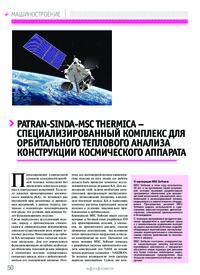 Журнал Patran-Sinda-MSC Thermica – специализированный комплекс для орбитального теплового анализа конструкции космического аппарата