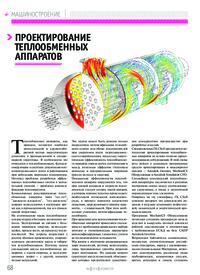 Журнал Проектирование теплообменных аппаратов