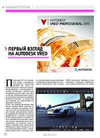 Журнал Первый взгляд на Autodesk VRED