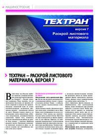 Журнал Техтран – Раскрой листового материала, версия 7