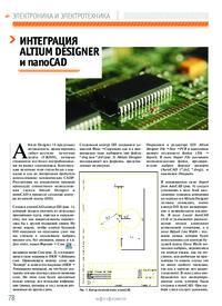 Журнал Интеграция Altium Designer и nanoCAD