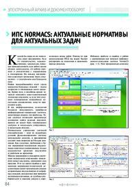 Журнал ИПС NormaCS: актуальные нормативы для актуальных задач