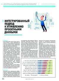 Журнал Интегрированный подход к управлению проектными данными
