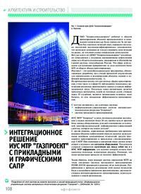 Журнал Интеграционное решение ИУС МТР Газпроект с прикладными и графическими САПР
