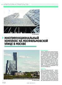 Журнал Многофункциональный комплекс на Мосфильмовской улице в Москве