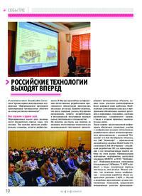 Журнал Российские технологии выходят вперед
