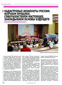 Журнал Кадастровые инженеры России: изучаем прошлое, совершенствуем настоящее, закладываем основы будущего