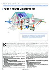Журнал САПР в работе инженера ВК