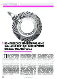 Журнал Комплексное проектирование зубчатых передач в программе nanoCAD Механика 5.4