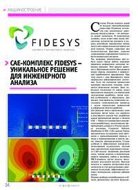 Журнал CAE-комплекс Fidesys – уникальное решение для инженерного анализа