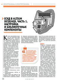 Журнал ЕСКД в Altium Designer. Часть 1. Настройка и библиотечные компоненты