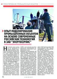 Журнал Опыт моделирования промышленных объектов на основе современных российских технологий в ЗАО ЭНЕРГОСЕРВИС