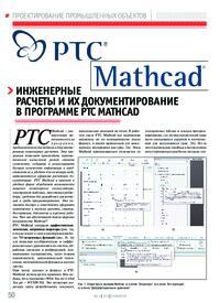 Журнал Инженерные расчеты и их документирование в программе PTC Mathcad