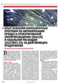 Журнал Опыт освоения компьютерных программ по автоматизации процесса проектирования электроосвещения (DIALux) и кабельной раскладки (ElectriCS 3D) на действующем предприятии
