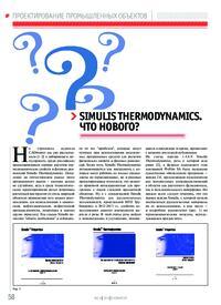 Журнал Simulis Thermodynamics. Что нового?