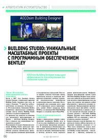 Журнал Building Studio: уникальные масштабные проекты с программным обеспечением Bentley