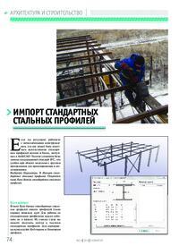 Журнал Импорт стандартных стальных профилей