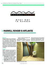 Журнал Maxwell Render в Artlantis