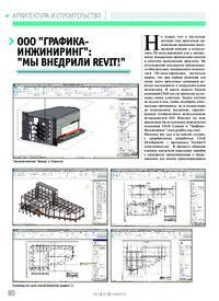 Журнал ООО Графика-Инжиниринг: Мы внедрили Revit!