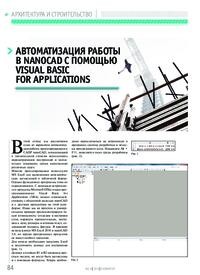 Журнал Автоматизация работы в nanoCAD с помощью Visual Basic for Applications
