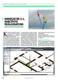 Журнал nanoCAD ВК 3.1. Навстречу пользователю