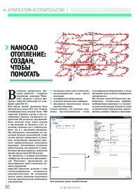 Журнал nanoCAD Отопление: создан, чтобы помогать