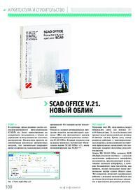 Журнал SCAD Office V.21. Новый облик