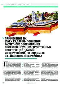 Журнал Применение ПК STARK ES для выполнения расчетного обоснования проектов несущих строительных конструкций зданий и сооружений, возводимых в сейсмоопасных районах