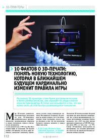 Журнал 10 фактов о 3D-печати: понять новую технологию, которая в ближайшем будущем кардинально изменит правила игры