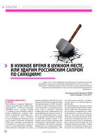 Журнал В нужное время в нужном месте, или Ударим российским САПРом по санкциям!
