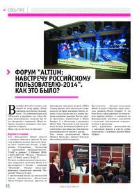Журнал Форум «Altium: навстречу российскому пользователю-2014». Как это было?