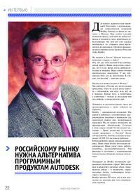 Журнал Российскому рынку нужна альтернатива программным продуктам Autodesk