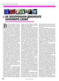 Журнал Об электронном документе замолвите слово