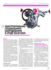 Журнал Конструирование специального оборудования в среде Solid Edge