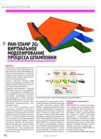 Журнал PAM-STAMP 2G: виртуальное моделирование процесса штамповки