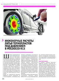 Журнал Инженерные расчеты литья термопластов под давлением в Moldex3D R13