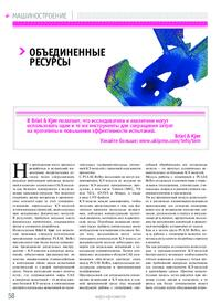Журнал Объединенные ресурсы