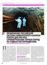Журнал Применение российской системы инженерного анализа Fidesys для расчета самообрушения горных пород на рудных месторождениях