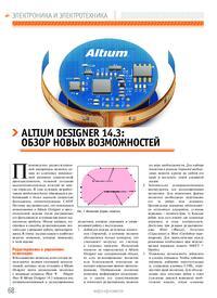Журнал Altium Designer 14.3: обзор новых возможностей