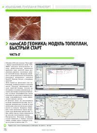 Журнал nanoCAD Геоника: модуль «Топоплан», быстрый старт. Часть II